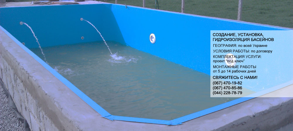 купить бассейн, построить бассейн, бассейн строительство, бассейн под ключ, бассейн постройка, сделать бассейн, бассейн чаша, бассейн проект,