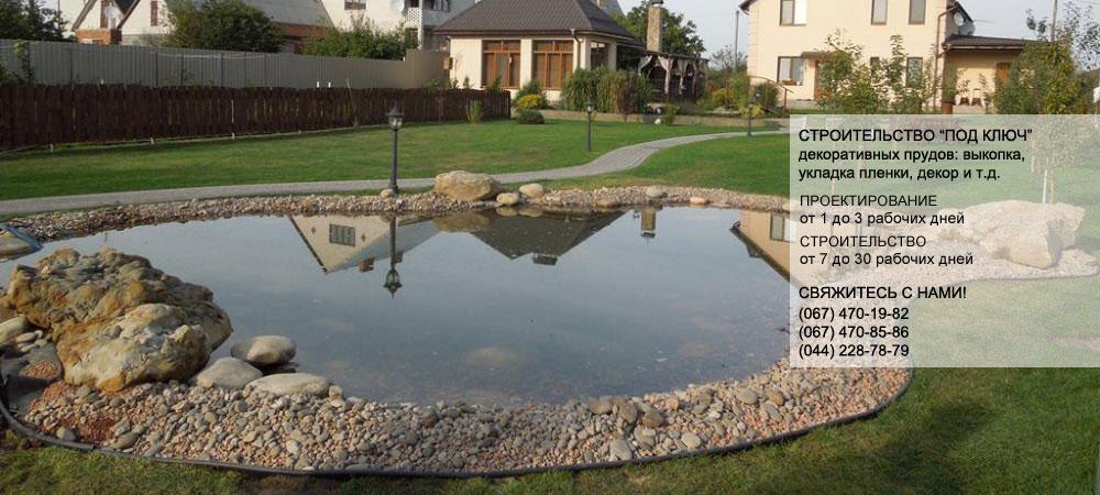 декоративный пруд, искусственный пруд, сделать пруд, садовый пруд, купить пруд