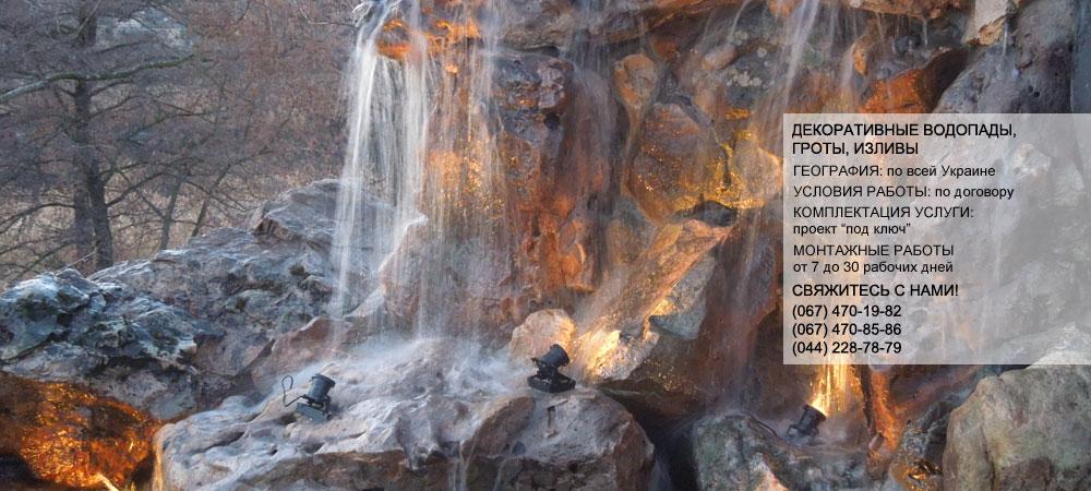 декоративный водопад, искусственный водопад, водопад купить, декоративный фонтан