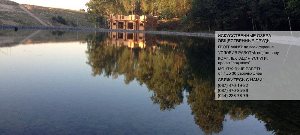 искусственное озеро, озеро искусственный водоем, искусственный пруд, сделать пруд, пруд строительство
