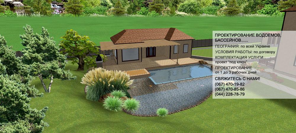 проектирование водоемов, проект пруд, водоем строительство, проект водоема
