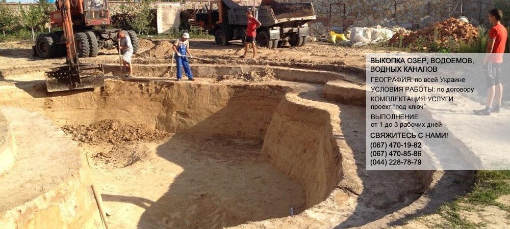 выкопать водоем, котлован рытье, котлован грунт